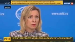 Захарова в прямом эфире «России 24»