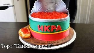 """Amazing cake decorating/ Торт """"Банка икры""""/ 3D торт/ как сделать сладкую икру"""