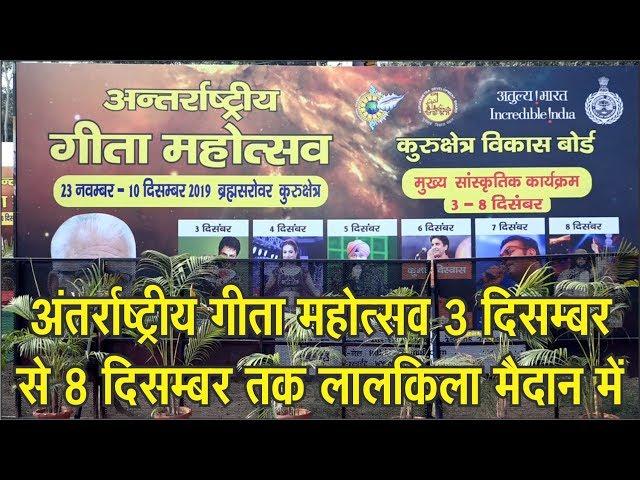 #news #apnidilli अंतर्राष्ट्रीय गीता महोत्सव 3 दिसम्बर से 8 दिसम्बर तक लालकिला मैदान में
