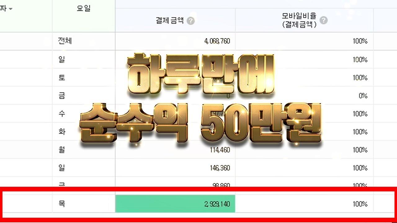 스마트스토어 하루만에 순수익 50만원 달성!!!