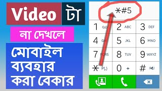 Android Mobiles Secret Tricks / Tips / Settings | Parimal Biswas Tech