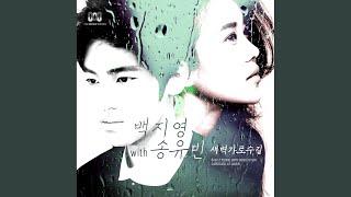 새벽 가로수길 (Feat. 송유빈) Garosugil at dawn (Feat. Song Yu Vin)