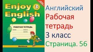ГДЗ по английскому языку 3 класс рабочая тетрадь Страница 56. Биболетова,
