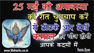 25 मई अमावस्या की रात चुपचाप करें यह उपाय और देखें कमाल, हर चीज़ होगी आपके कदमों में   shani jayanti