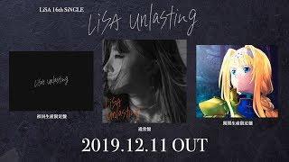 LiSA unlasting -全曲試聴MOViE-