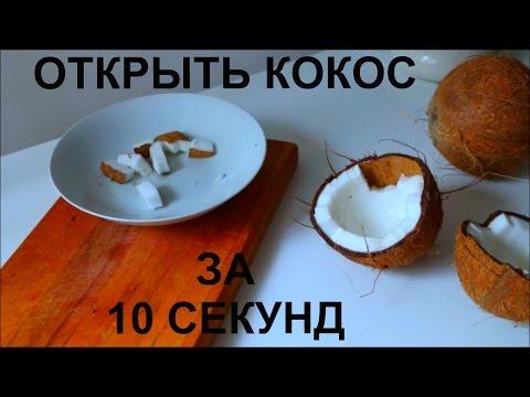 Как открыть кокос в домашних условиях смотреть видео бесплатно