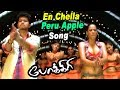 Pokkiri | Scenes | En Chella Peru Apple Video Song | Pokkiri Video songs | Vijay | Mumaith Khan