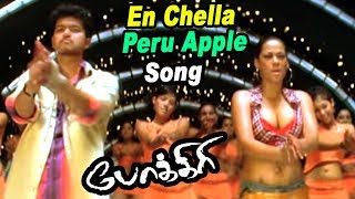 என் செல்லப்பேரு | En Chella Peru Video Song | Pokkiri Tamil Movie Video Songs | Vijay | Asin |