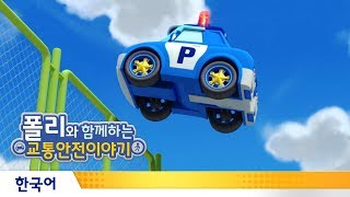 폴리와 함께하는 교통안전이야기 | #14.주차장에서 장난을 치면 안돼요