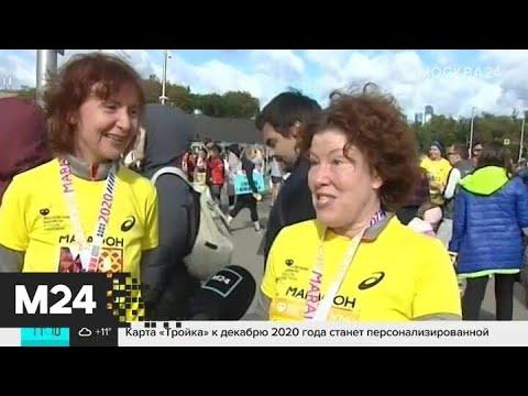 В женском зачете на Московском марафоне установили новый рекорд - Москва 24
