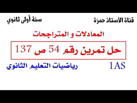 حل تمرين 1 ص 183 رياضيات 1 متوسط