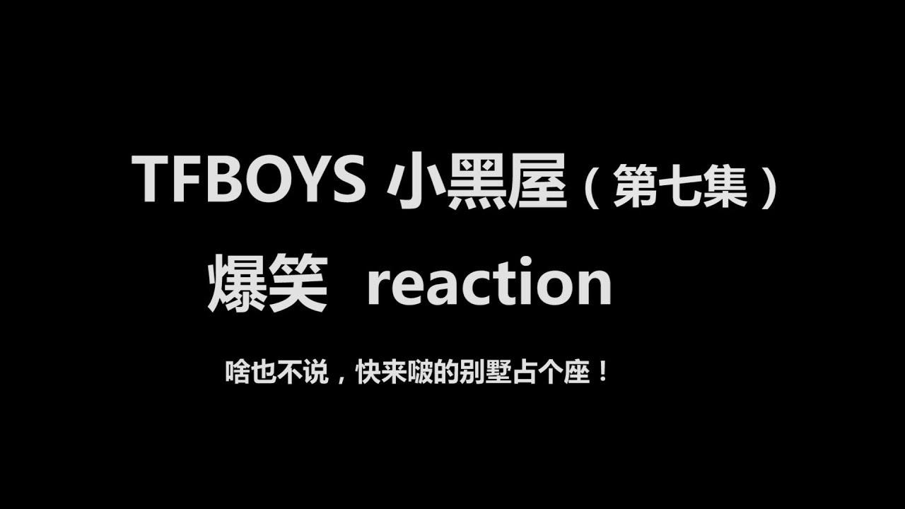 【TFBOYS】爆笑小黑屋第七集reaction,这样的啵怎么能不喜欢!