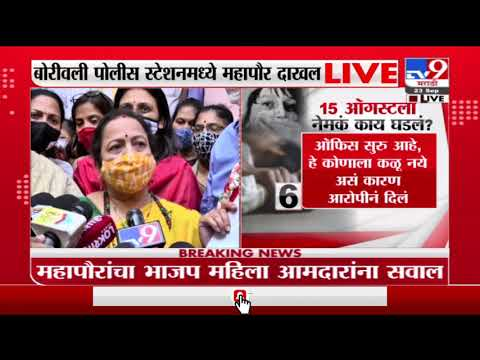 Download Kishori Pednekar | बोरीवलीत भाजप कार्यकर्त्याकडून महिलेचा विनयभंग,  किशोरी पेडणेकर LIVE-TV9