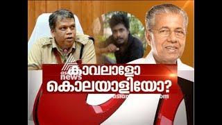 Again custodial death in Kerala (Sreejith  Murder)   Asianet News Hour 10 Apr 2018
