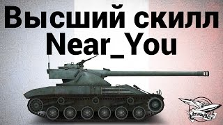 Высший скилл - Bat.-Châtillon 25 t - Near_You