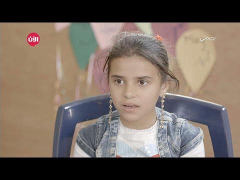 بصمتي شعلة أمل | قصة رنيم  - نشر قبل 3 ساعة