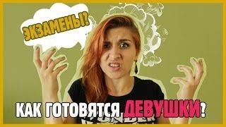 КАК ГОТОВЯТСЯ К ЭКЗАМЕНАМ ДЕВУШКИ? | ЛЮБарская...