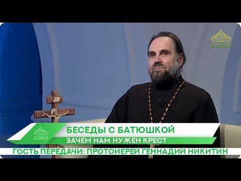 Беседы с батюшкой. 26 марта 2020. Протоиерей Геннадий Никитин. Зачем нам нужен Крест