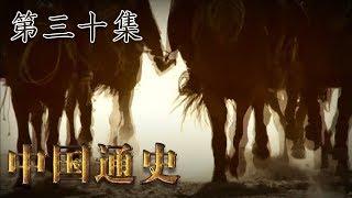 第三十集:三国鼎立【中国通史 | China History】