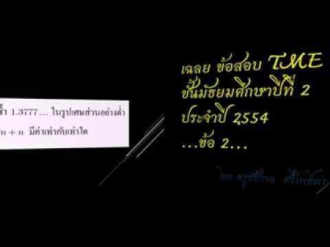 เฉลยข้อสอบ TME ม 2 ปี 2554 ข้อ 2