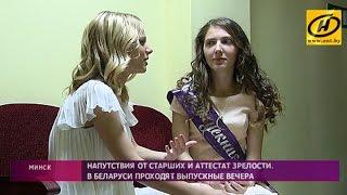 Выпускные вечера проходят в Беларуси