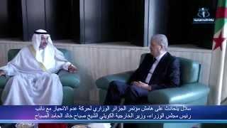 سلال يتحادث مع وزراء خارجية كل من الكويت، العراق و مصر