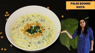 5 मिनट बनाये झटपट अलग तरीके का पालक बूंदी का रायता - Palak Boondi Raita Recipe -Spinach Boondi Raita