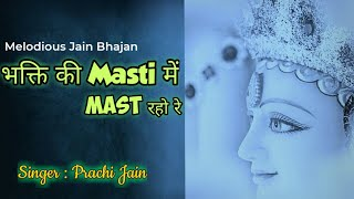भक्ति की मस्ती में   Mahaveer Swami Song   Bhakti ki Masti Me # Singer Prachi Jain Official