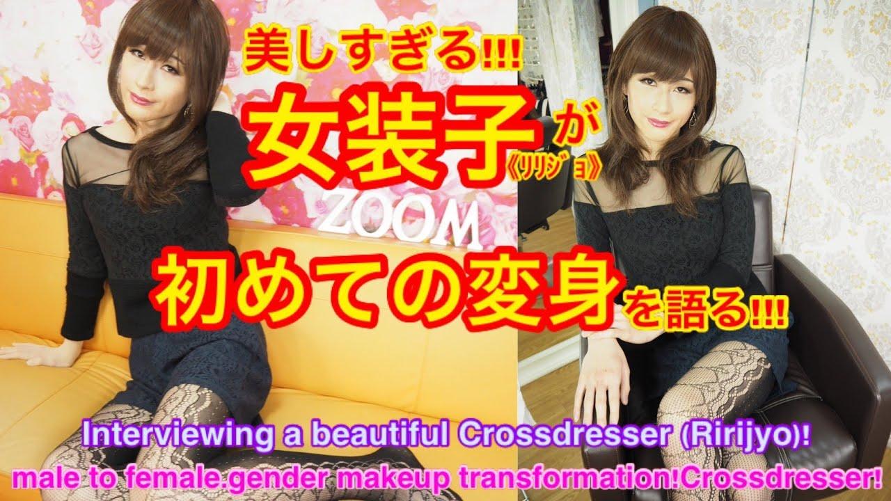 【女装!】美人女装子《リリジョ》にインタビュー!Interviewing a beautiful Crossdresser(Ririjyo)!#女装サロン#女装#男の娘#奇跡の一枚#整形メイク