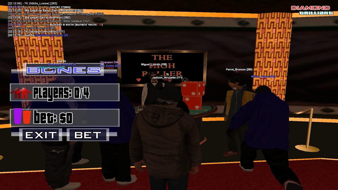 официальный сайт казино кости самп как выиграть