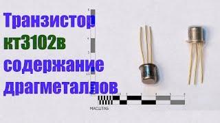 Транзистор кт3102в содержание драгметаллов(, 2016-01-29T09:00:19.000Z)