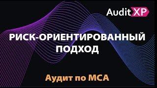 риск-ориентированный подход в аудите по МСА. AuditXP Professional
