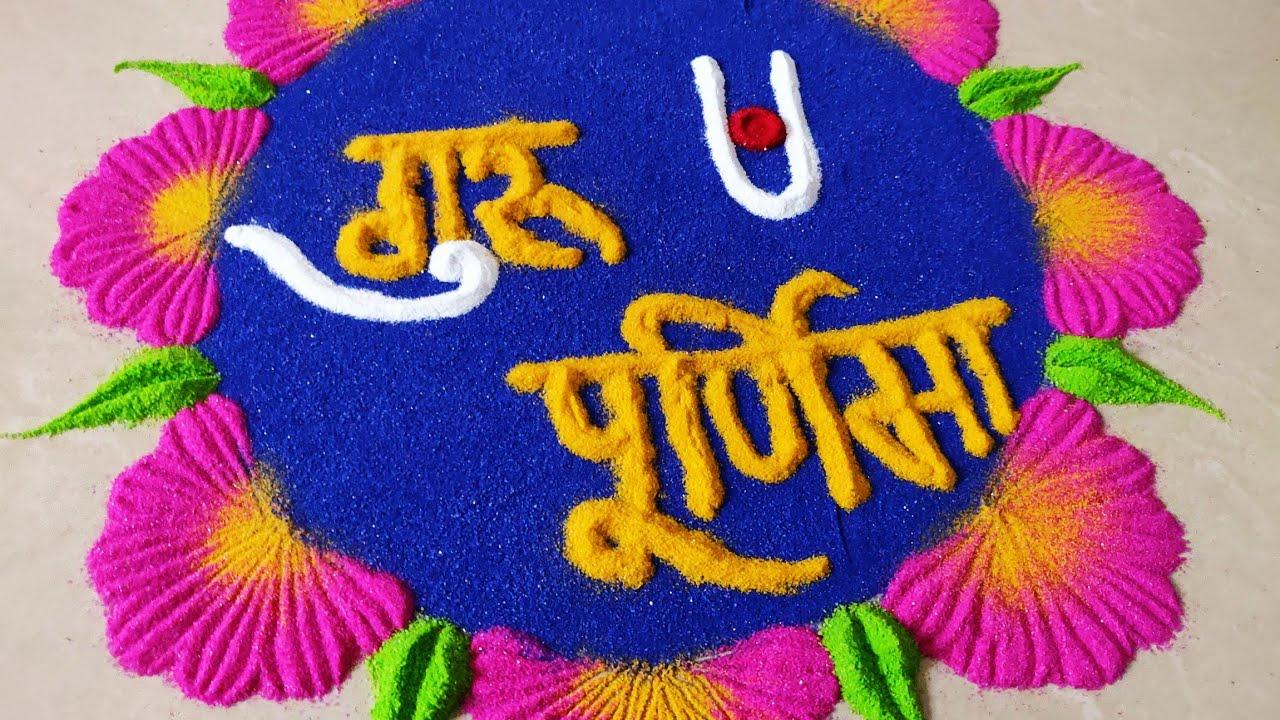 Guru purnima special सरल सुन्दर रंगोली आप भी बना लेगे /Happy Guru Purnima 20 Design