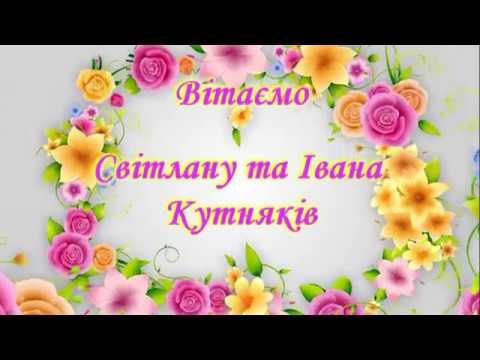 Телерадіокомпанія Броди: Вітання для Світлани та Івана Кутняків (ТРК