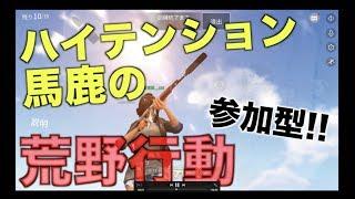 [荒野行動配信#jp鯖]テスト!!見てくれーー!!参加型は上手い下手問わず一緒にやりましょう配信!!