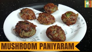 Mushroom Paniyaram is my husband's favourite dish and Mushroom is not only delicious but also very healthy. It has more Vitamin D and is good for bone ...
