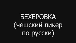 Бехеровка (рецепт приготовления чешского ликера в домашних условиях)