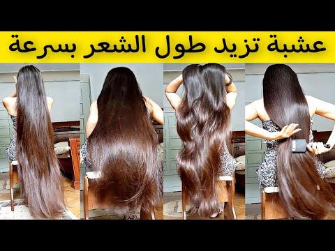 كيف تطويل وانبات الشعر والقضاء على التساقط بواسطة عشبة اكليل الجبل الروزماري Youtube