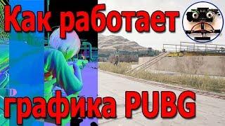 Как работает графика PUBG? Почему лагает и глючит PlayerUnknown's Battlegrounds