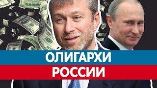 Самый БОГАТЫЙ ЧЕЛОВЕК в России 2018. Миллиардеры олигархи России - богатейшие люди страны!