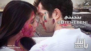 Mohamad Bash - Btehebeni - Music Video / محمد باش - بتحبني