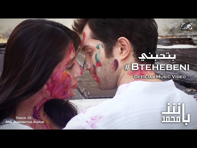 Mohamad Bash - Btehebeni - Music Video / محمد باش - بتحبني