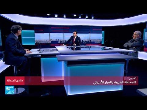 القدس.. الصحافة العربية والقرار الأمريكي ج2  - نشر قبل 3 ساعة