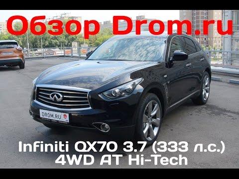 Infiniti QX70 2016 3.7 (333 л.с.) 4WD AT Hi-tech - видеообзор
