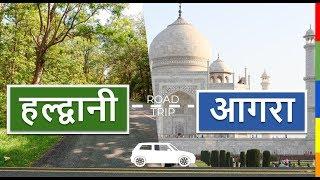 Haldwani to Agra via Bareilly, Budaun, Kasganj, Hathras journey by Road