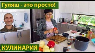 Кулинария. Венгерский гуляш. видео 171
