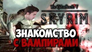 TES V: SKYRIM - ФАНТАЖ - Знакомство с Вампирами (Dawnguard)
