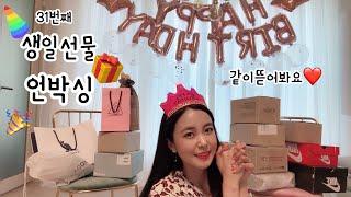 [시니후니] 31번째 생일선물 언박싱 같이뜯어봐요❤️ …