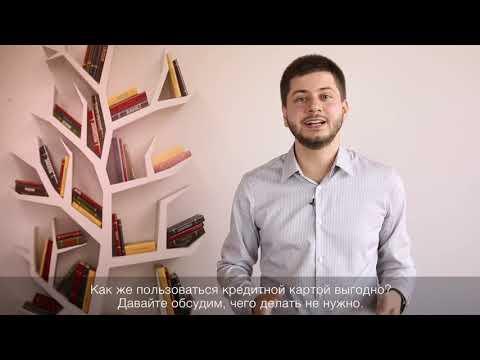 Альфа Обучение  Как грамотно пользоваться кредиткой 100 дней без %