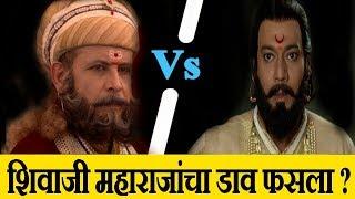 शिवाजी महाराजांचा डाव फसला ? |  प्रतापराव गुजर | मिर्ज़ा राजे जयसिंह | Reveal History and Mythology